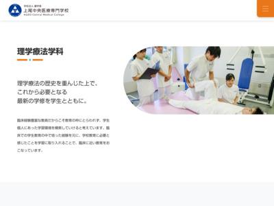 http://acmc.ac.jp/gakka/pt/