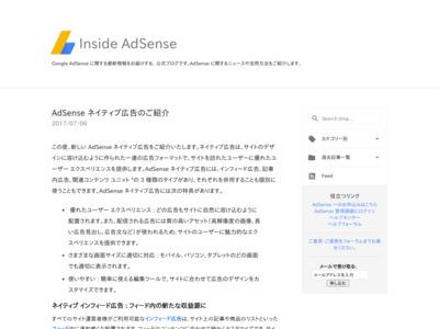 http://adsense-ja.blogspot.com/