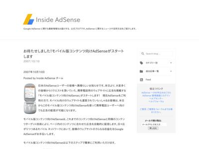 http://adsense-ja.blogspot.com/2007/10/adsense.html
