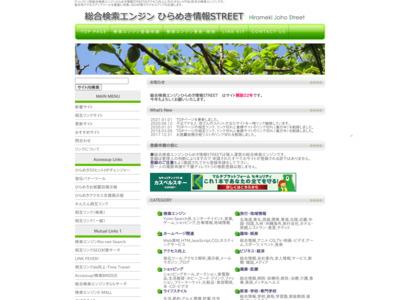 総合検索エンジンひらめき情報STREET