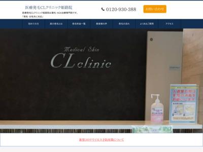 姫路AGA治療・薄毛治療専門|clクリニック