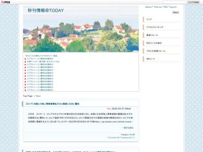 秒刊情報@TODAY