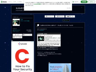 【エメル氏】<br>エメルのブログ