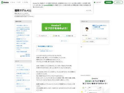 福岡でグルメと出会いのイベント企画@小柳のブログ
