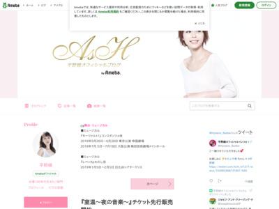 http://ameblo.jp/hirano--aya/