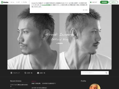 岩永洋昭の画像 p1_2