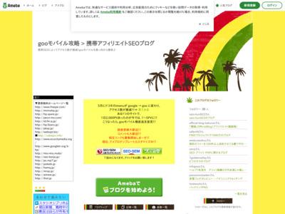 gooモバイル攻略 > 携帯アフィリエイトSEOブログ