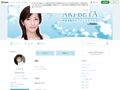 OK|中田有紀オフィシャルブログ 『AKI-BEYA』Powered by Ameba