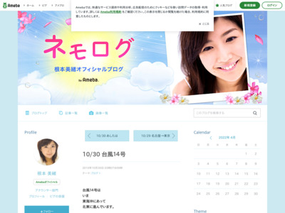 http://ameblo.jp/nemolog0210/entry-10691830389.html