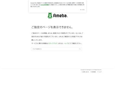 http://ameblo.jp/ore-no-web3rd/entry-11195518169.html