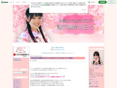 http://ameblo.jp/sakurayuki-sakura/entry-11059275534.html