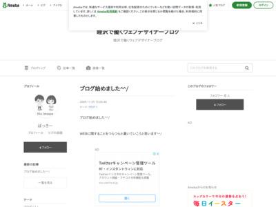 睦沢で働くウェブデザイナーブログ