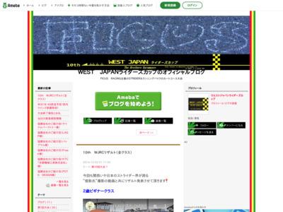 http://ameblo.jp/westjapancup/