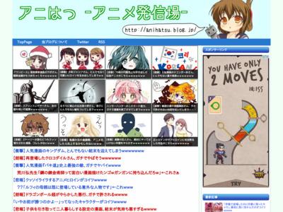 アニはつ -アニメ発信場-