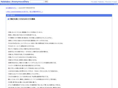 http://anond.hatelabo.jp/20110622220732