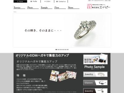株式会社エイ・ピー|撮影代行・印刷専門店