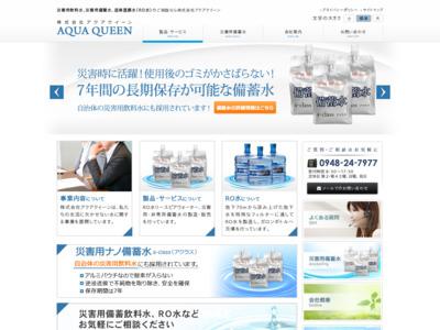 株式会社アクアクイーン 水素水、RO水、家庭用・業務用浄水器販売