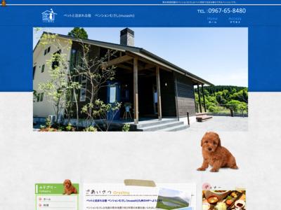小型犬と泊まれる宿 ペンション武蔵