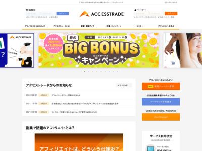 アクセストレード モバイル
