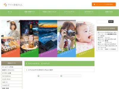 サイト登録宣伝AUL:ホームページ登録無料