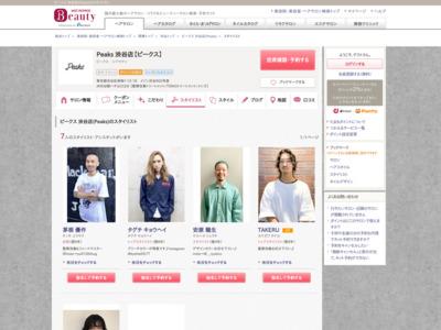 http://beauty.hotpepper.jp/slnH000192967/stylist/