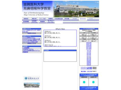 滋賀医科大学医学部耳鼻咽喉科学教室