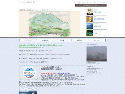 ペンション Birao&コンドミニアムAnnex