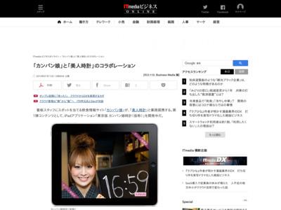 http://bizmakoto.jp/makoto/articles/1007/13/news016.html