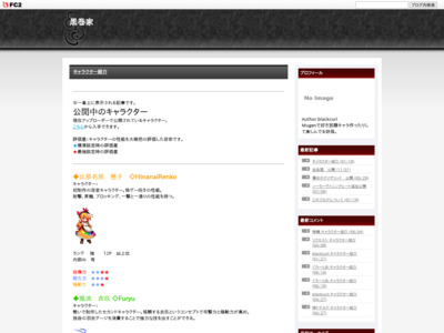 【blackcurl氏】<br>黒巻家