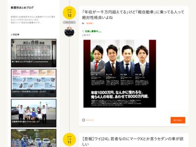 教習所まとめブログ - ゲーム・アニメ・漫画