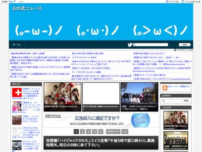 2ch式ニュース
