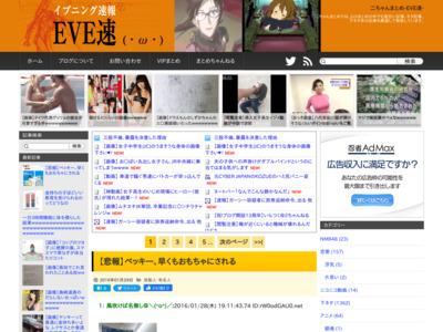 二ちゃんまとめ-EVE速-