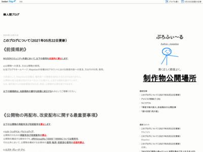 【mapelao氏】<br>棒人間ブログ