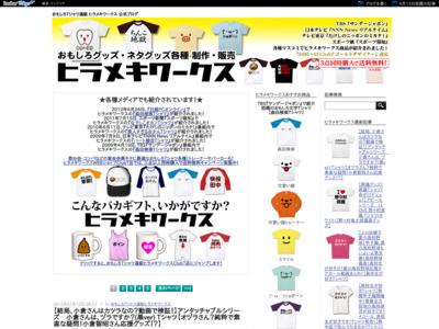 オリジナルTシャツ制作販売☆ヒラメキワークス☆