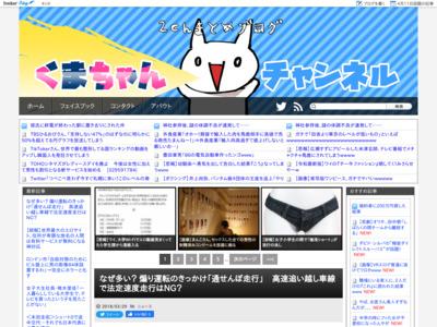 くまちゃんチャンネル