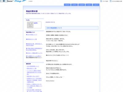 http://blog.livedoor.jp/taxinfo/