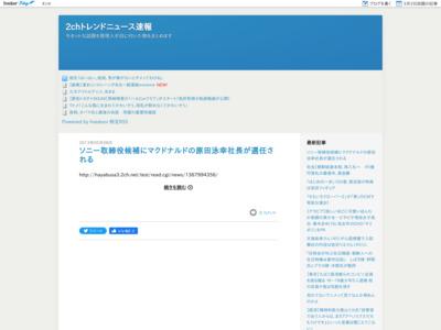 2chトレンドニュース速報