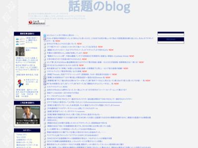 話題のblog