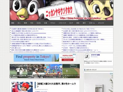 日刊やきう速報@野球まとめ