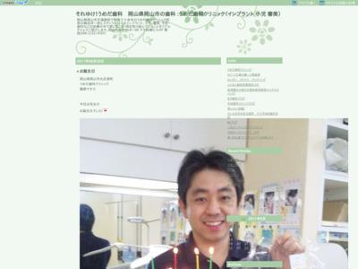 梅田歯科診療所(岡山市)