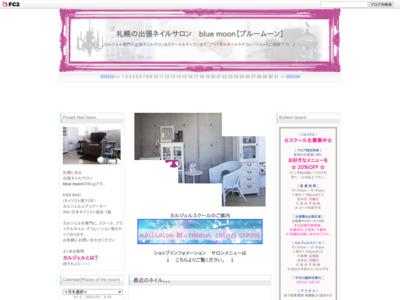札幌の出張ネイルサロン bluemoon