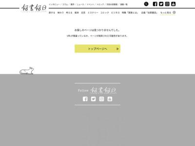 http://book.asahi.com/clip/TKY201007230447.html
