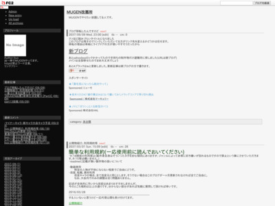 【bus氏】<br>MUGEN改悪所