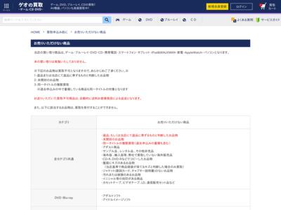 http://buy.geo-online.co.jp/help/item/