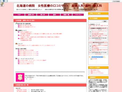 北海道の病院 女性医療の口コミサイト