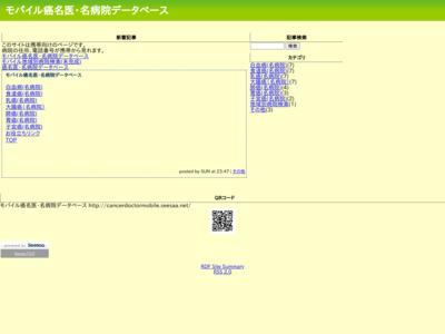 モバイル癌名医・名病院データベース