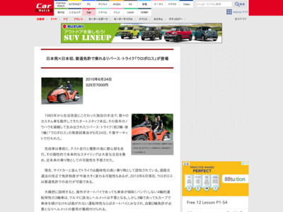 http://car.watch.impress.co.jp/docs/news/20100629_377415.html