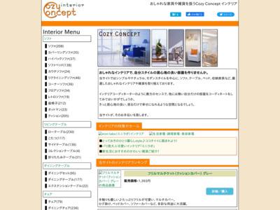 インテリア・家具を提案するCozy Concept インテリア