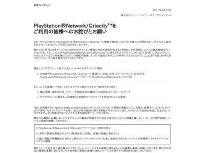 http://cdn.jp.playstation.com/msg/sp_20110427_psn.html