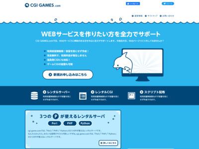 無料レンタルサーバーcgi-games.com